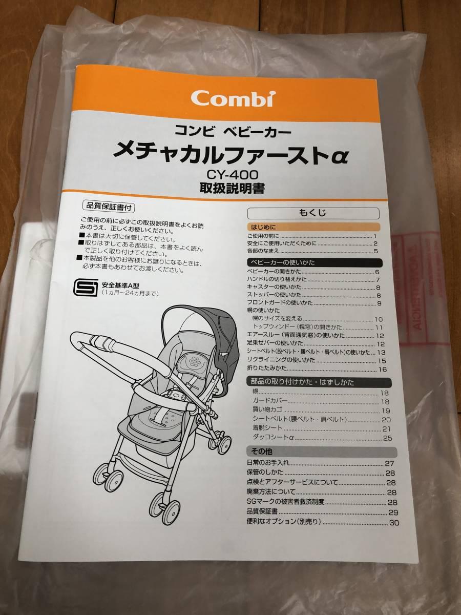 ○コンビ combi「メチャカルファーストα CY-400」中古完動品○_画像9