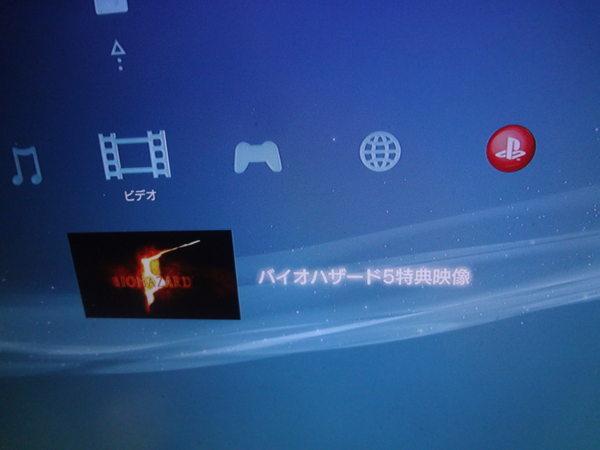 特価PS3 バイオ5_画像4