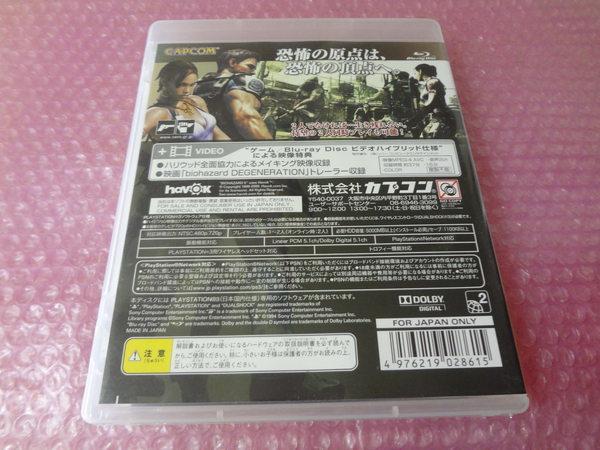 特価PS3 バイオ5_画像3