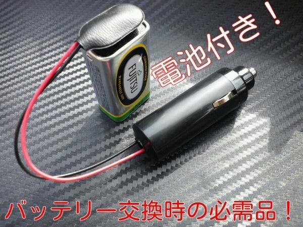 バッテリー交換時のバックアップ!メモリーリセット防止 電池付_画像1