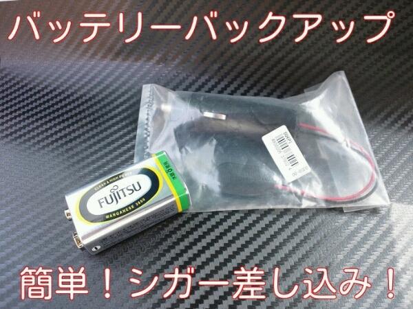 バッテリー交換時のバックアップ!メモリーリセット防止 電池付_画像2