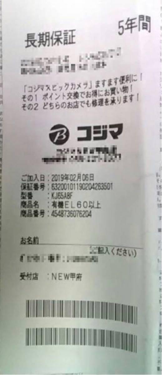 SONY BRAVIA ブラビア 4K 有機EL テレビ 65インチ 新品未開封 _画像5