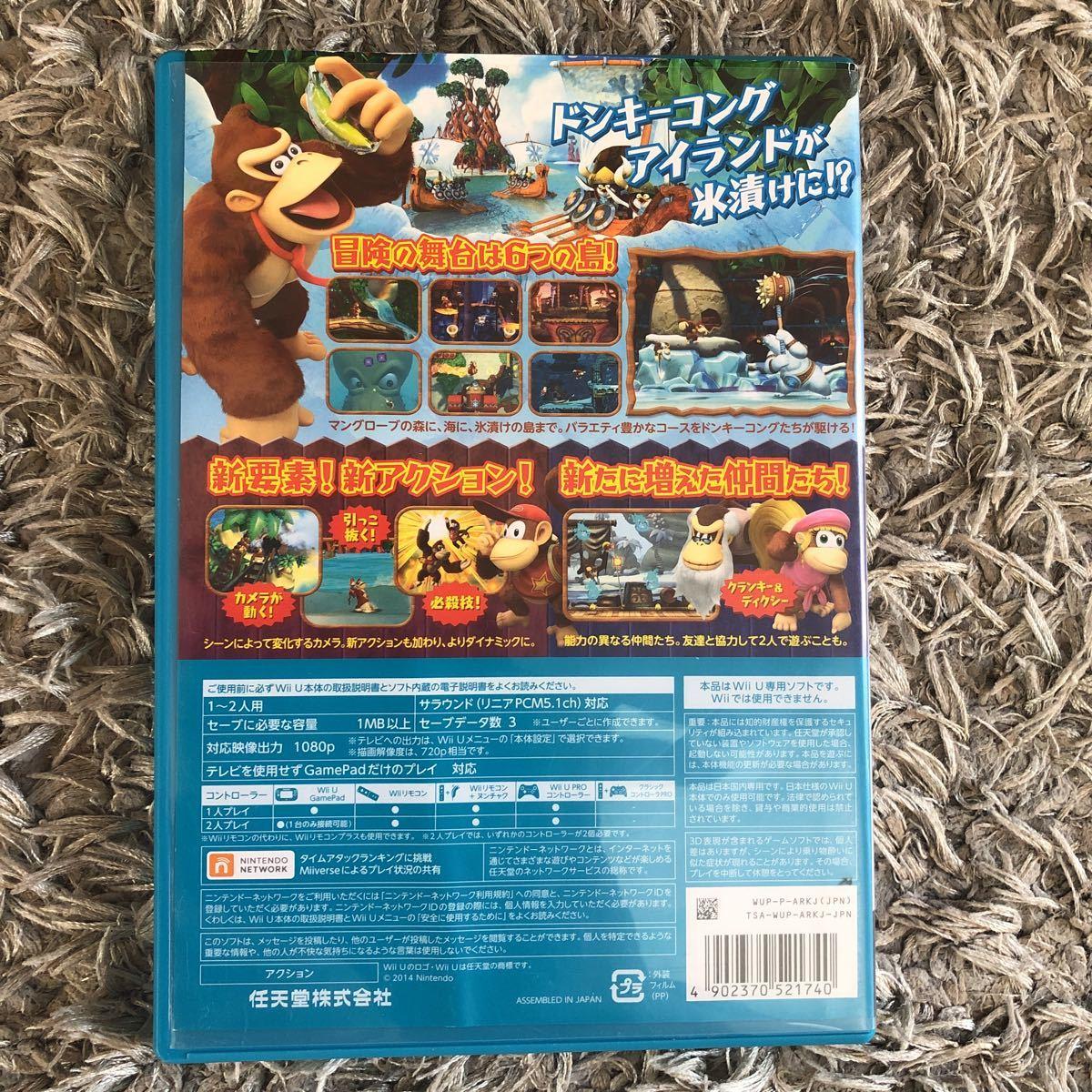 ドンキーコングトロピカルフリーズ WiiU ソフト _画像2