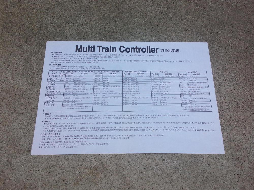 PS2 マルチトレインコントローラ 箱・取説付き レア Multi Train Controller 鉄道運転シミュレータ専用コントローラー 電車でGO!_画像5