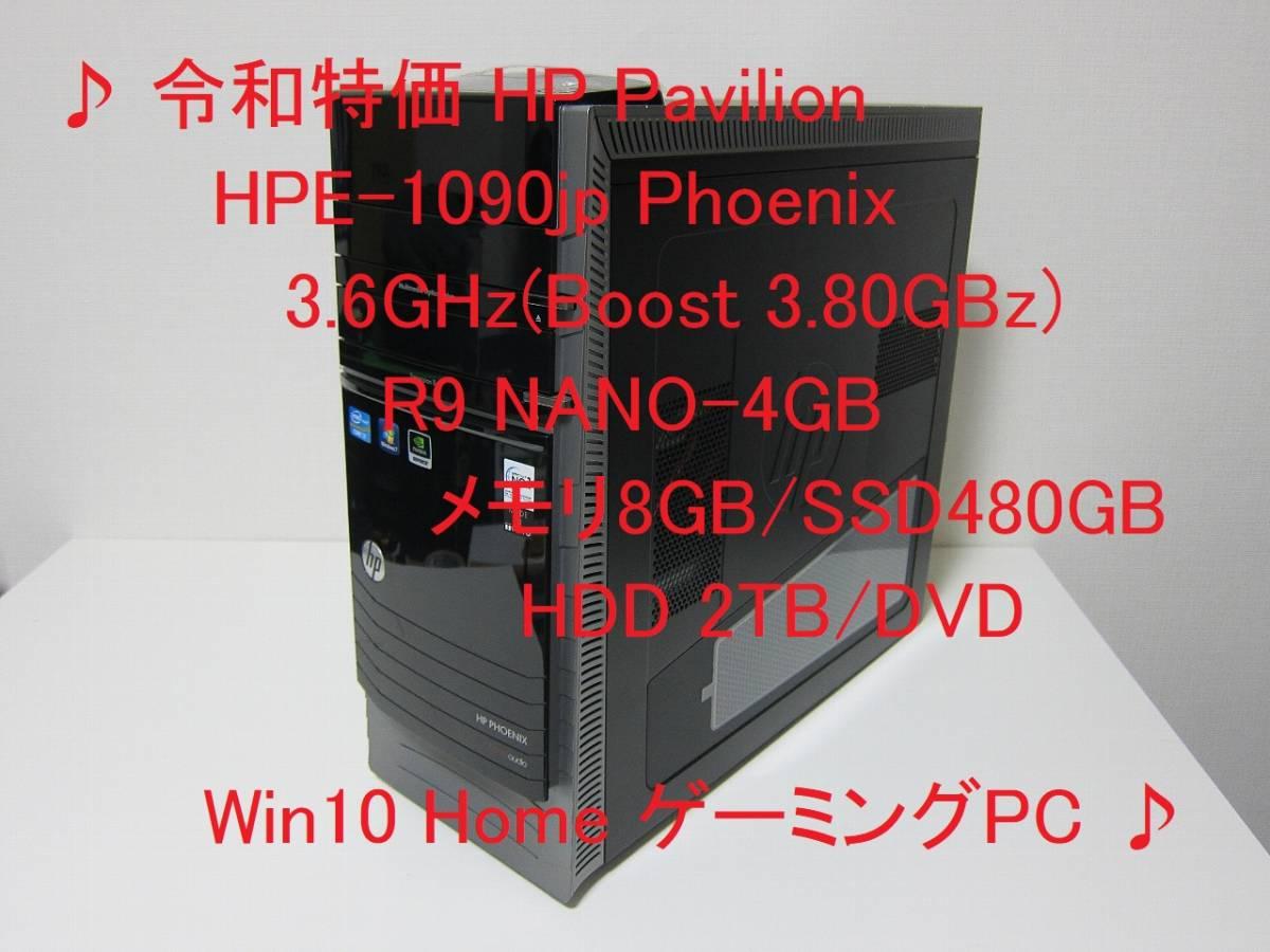 ♪ 令和特価 HP Pavilion h9-1190jp Phoenix 3.6GHz(Boost 3.80GBz) R9 NANO-4GB /8GB/SSD480GB/HDD 2TB/DVD/Win10 Home ゲーミングPC ♪