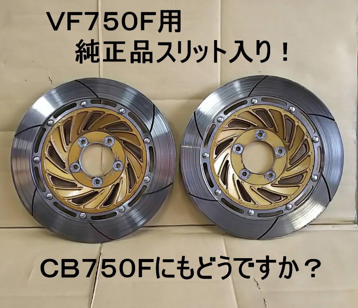 稀少品 CB750F にも!ホンダ VF750F 用 純正ブレーキロータースリット入り!CB900F CB1100F ボルドール インテグラ ヨシムラ モリワキ