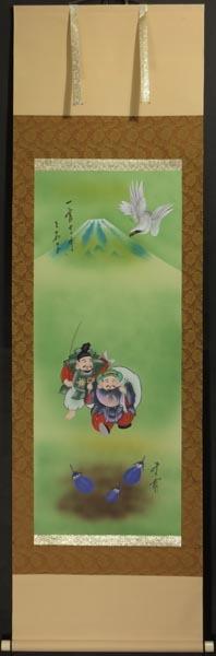 【模写】 掛軸 清水華萌 筆 「一富士二鷹三茄子・開運縁起之図」 絹本 共箱_画像1