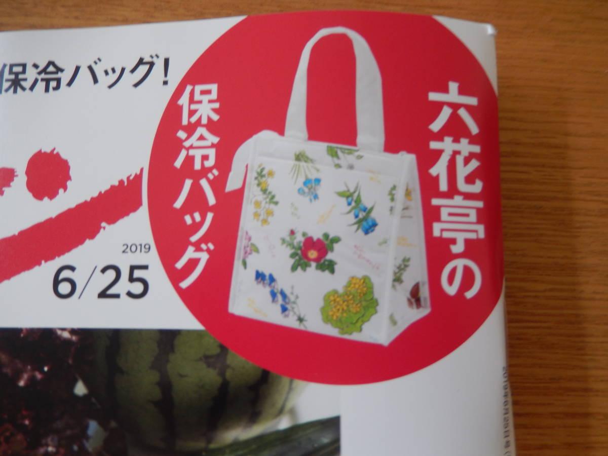 クロワッサン 2019年 6/25号付録 六花亭×クロワッサン 保冷バッグ _画像2