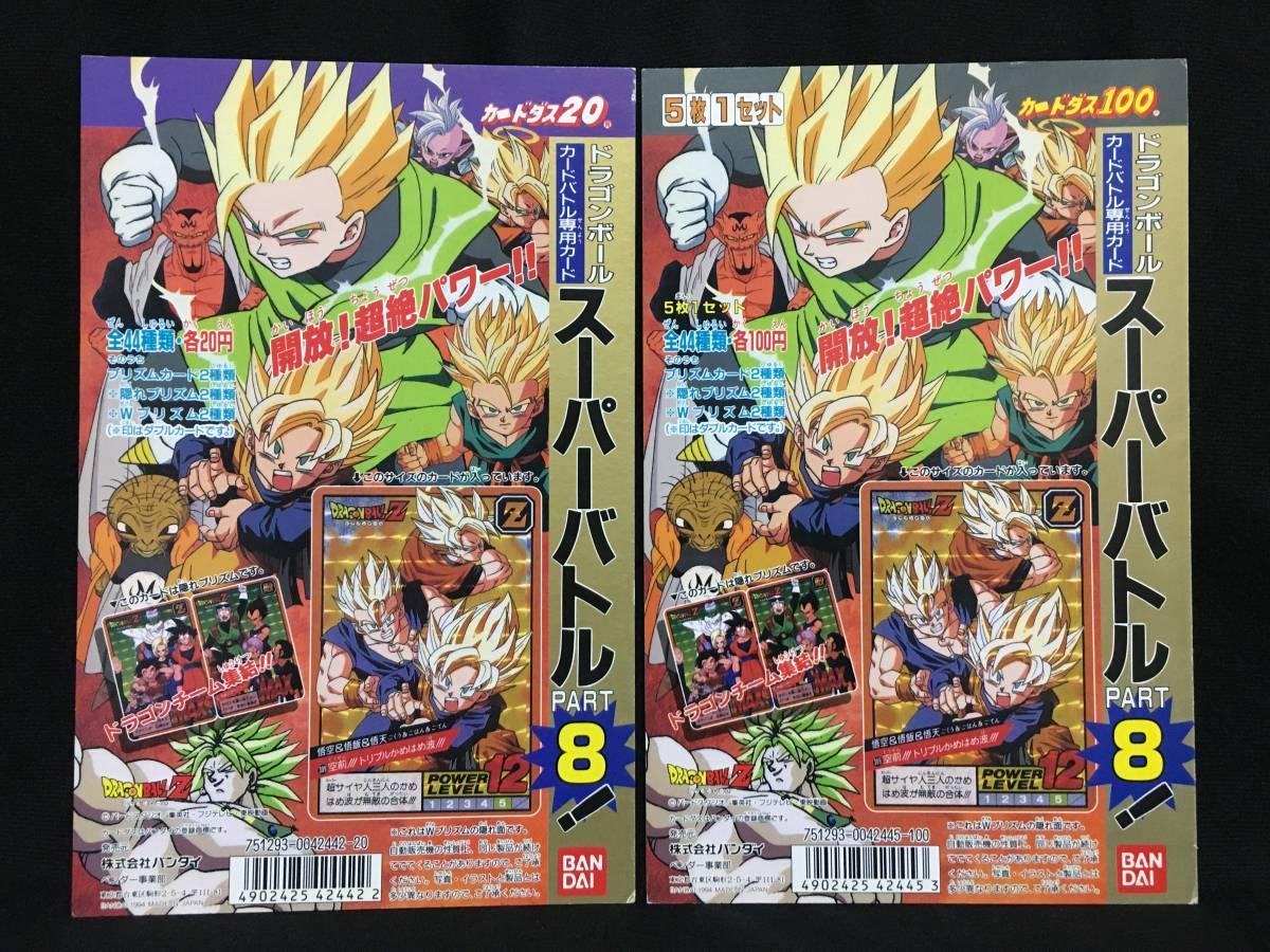 バンダイ ドラゴンボールZ スーパーバトル PART8 台紙 カードダス20 カードダス100 2枚セット 少年ジャンプ アニメ 当時もの