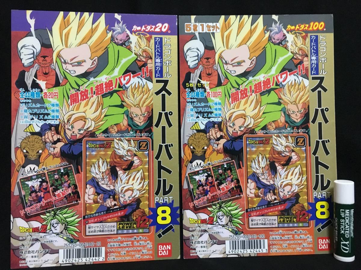 バンダイ ドラゴンボールZ スーパーバトル PART8 台紙 カードダス20 カードダス100 2枚セット 少年ジャンプ アニメ 当時もの_画像2