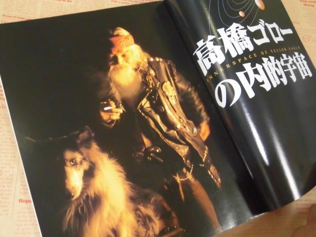【高橋ゴローの内的宇宙/ HOT BIKE Japan(ホットバイクジャパン)1996年MARCH 22号 高橋ゴロー写真・記事掲載(ゴローズ)】