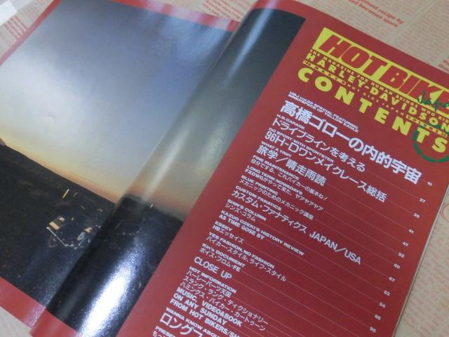 【高橋ゴローの内的宇宙/ HOT BIKE Japan(ホットバイクジャパン)1996年MARCH 22号 高橋ゴロー写真・記事掲載(ゴローズ)】_画像2