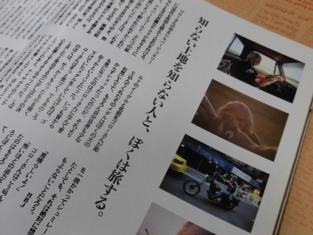 【高橋ゴローの内的宇宙/ HOT BIKE Japan(ホットバイクジャパン)1996年MARCH 22号 高橋ゴロー写真・記事掲載(ゴローズ)】_画像3