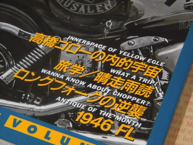 【高橋ゴローの内的宇宙/ HOT BIKE Japan(ホットバイクジャパン)1996年MARCH 22号 高橋ゴロー写真・記事掲載(ゴローズ)】_画像4