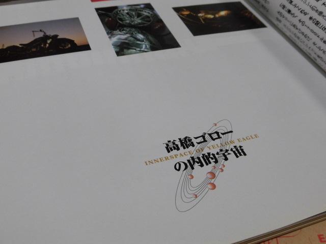 【高橋ゴローの内的宇宙/ HOT BIKE Japan(ホットバイクジャパン)1996年MARCH 22号 高橋ゴロー写真・記事掲載(ゴローズ)】_画像5