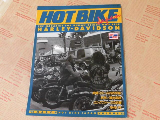 【高橋ゴローの内的宇宙/ HOT BIKE Japan(ホットバイクジャパン)1996年MARCH 22号 高橋ゴロー写真・記事掲載(ゴローズ)】_画像8