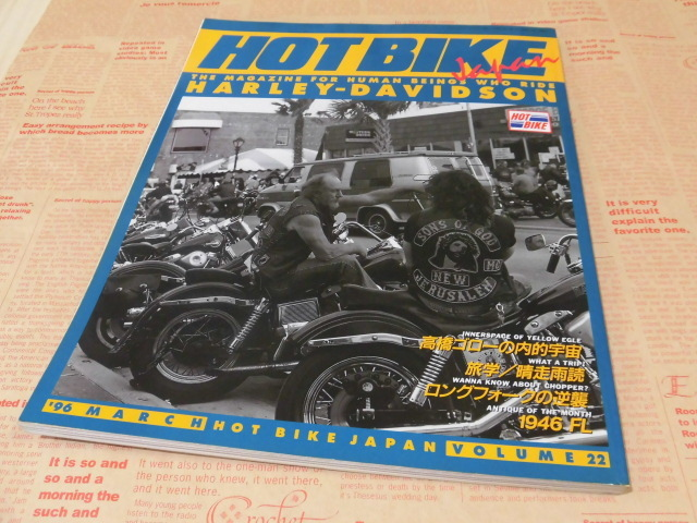 【高橋ゴローの内的宇宙/ HOT BIKE Japan(ホットバイクジャパン)1996年MARCH 22号 高橋ゴロー写真・記事掲載(ゴローズ)】_画像6
