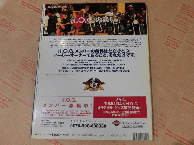 【高橋ゴローの内的宇宙/ HOT BIKE Japan(ホットバイクジャパン)1996年MARCH 22号 高橋ゴロー写真・記事掲載(ゴローズ)】_画像7