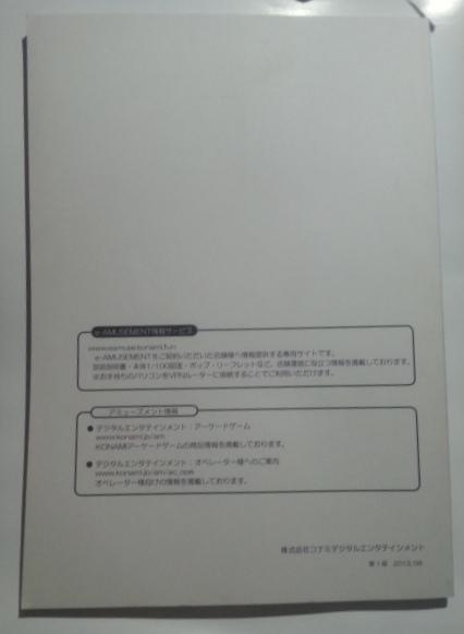 beatmania IIDX 20 tricoro 取扱説明書 GQLDJ-JB 115747890000_画像2