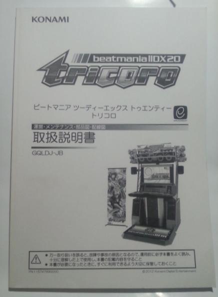 beatmania IIDX 20 tricoro 取扱説明書 GQLDJ-JB 115747890000