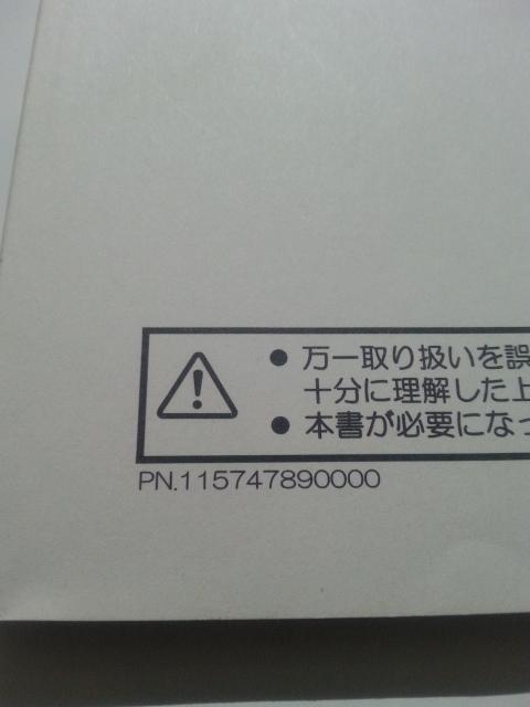 beatmania IIDX 20 tricoro 取扱説明書 GQLDJ-JB 115747890000_画像3
