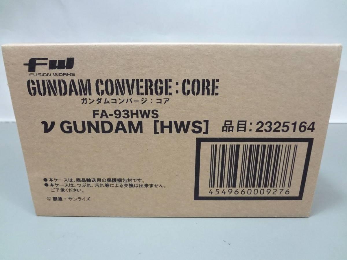 GUNDAM CONVERGE:CORE ガンダムコンバージ νガンダム HWS プレバン限定 未開封品