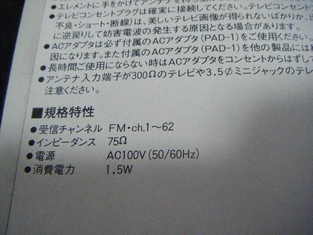 DX 高機能室内アクティブ アンテナ★SK-11AS_画像8