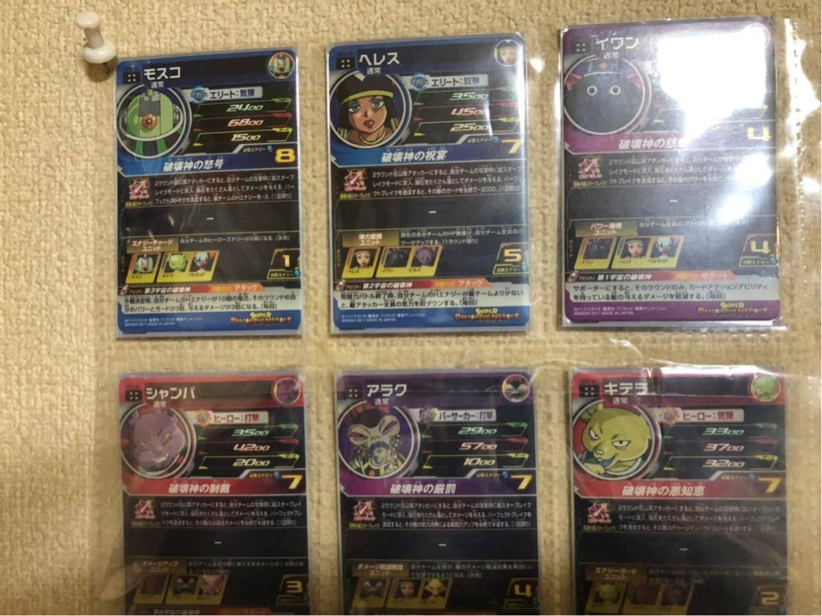 【未使用】ドラゴンボール ヒーローズ SH5弾 UR 12破壊神SET_画像6