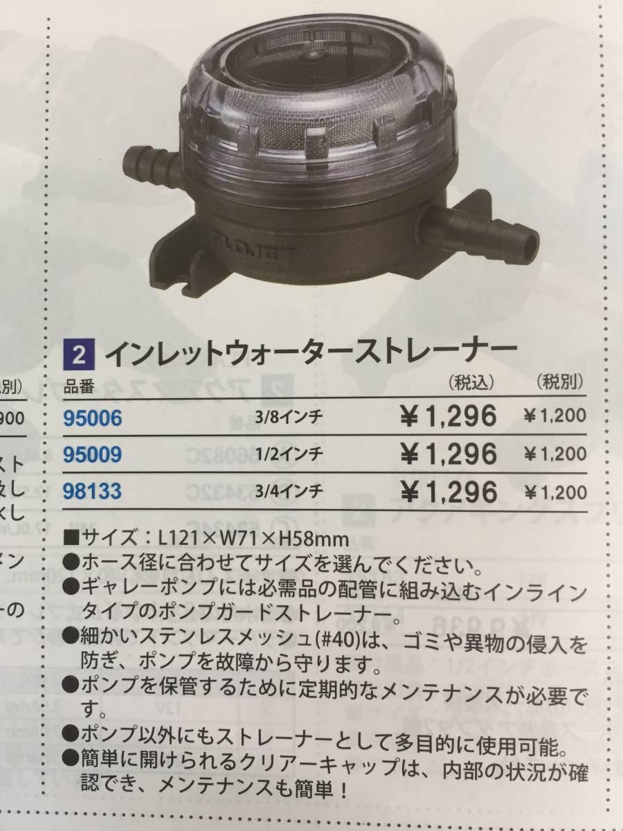 「ジェットスキー インレットウォーター ストレーナー 95009 1/2インチ 未開封」の画像1