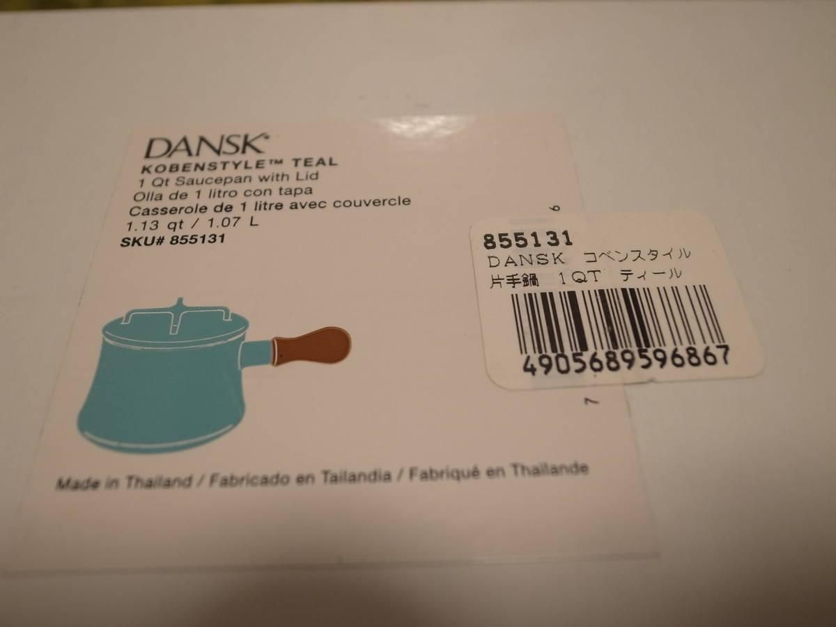 【新品】DANSK ダンスク コベンスタイル 片手鍋 13cm 1L ガス火専用 ターコイズ/ティール ホーロー_画像3