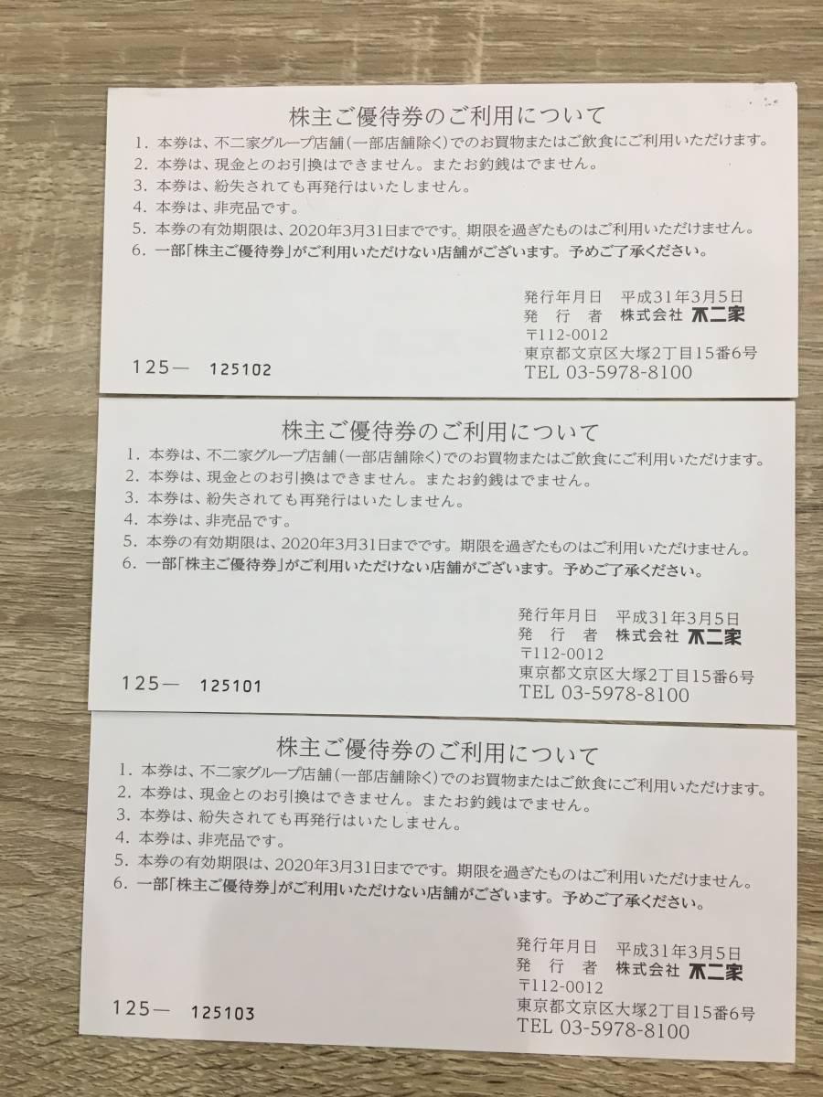 2303 1円~♪不二家 株主ご優待券 有効期限 2020年3月31日迄 500円 3枚 送料82円_画像2