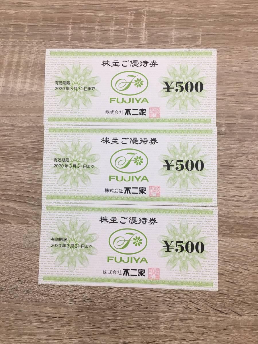 2303 1円~♪不二家 株主ご優待券 有効期限 2020年3月31日迄 500円 3枚 送料82円