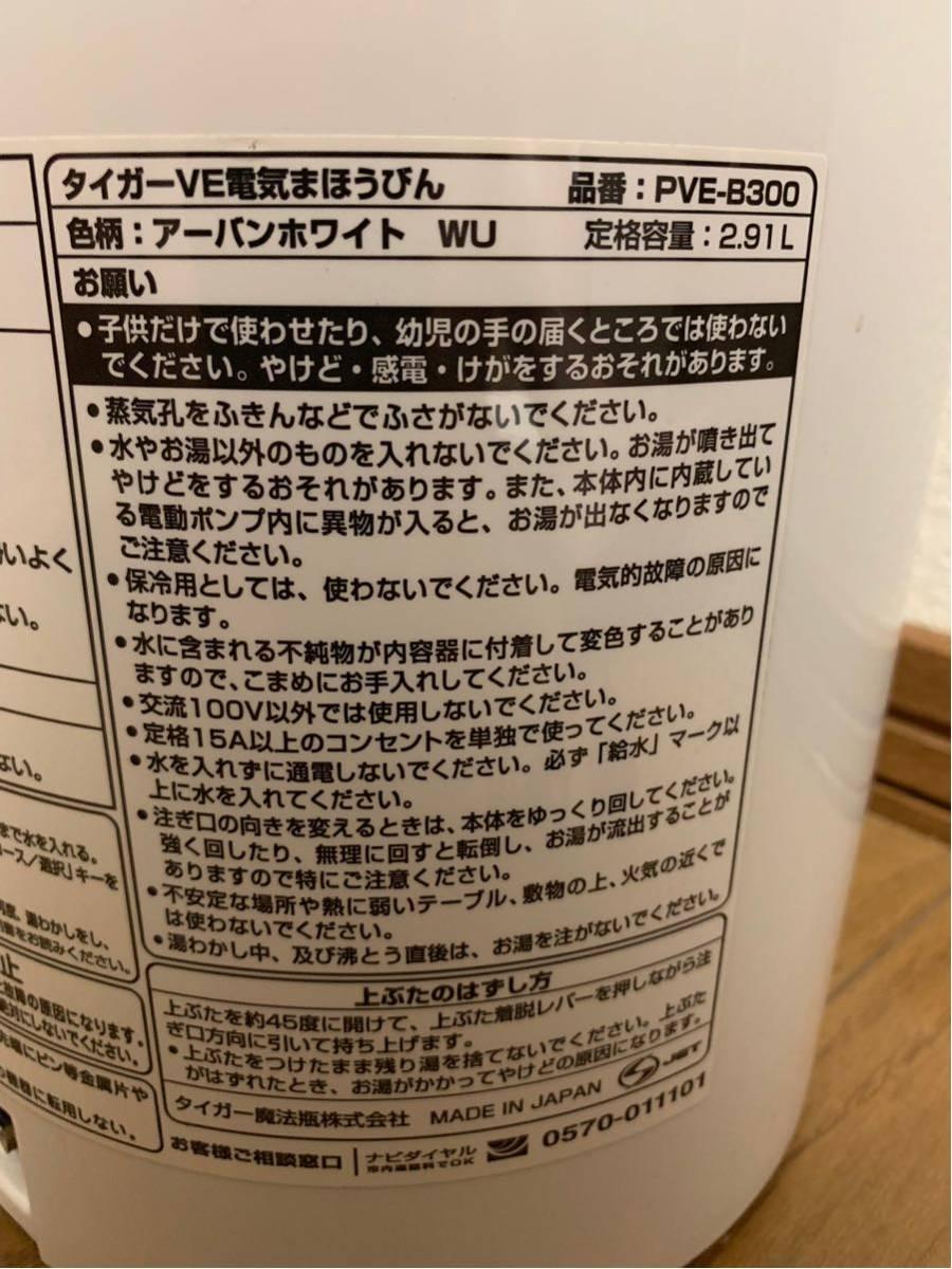 TIGER タイガーVE電気まほうびん PVE-B300-WU(アーバンホワイト)_画像6