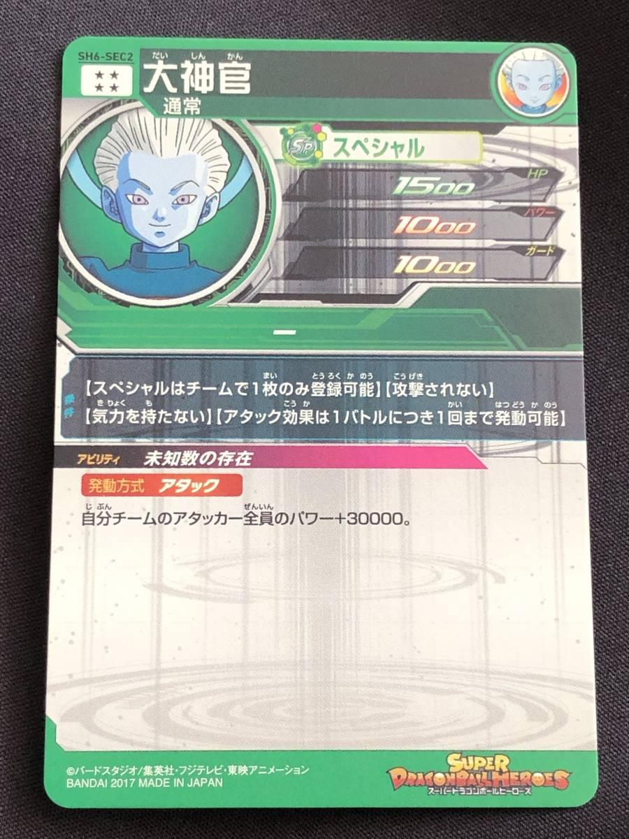 ドラゴンボールヒーローズ SH6-SEC2 SEC 大神官 美品_画像2