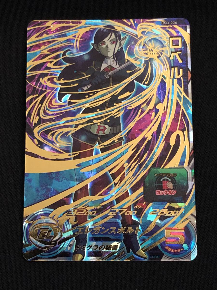 ドラゴンボールヒーローズ UM3-036 UR ロベル