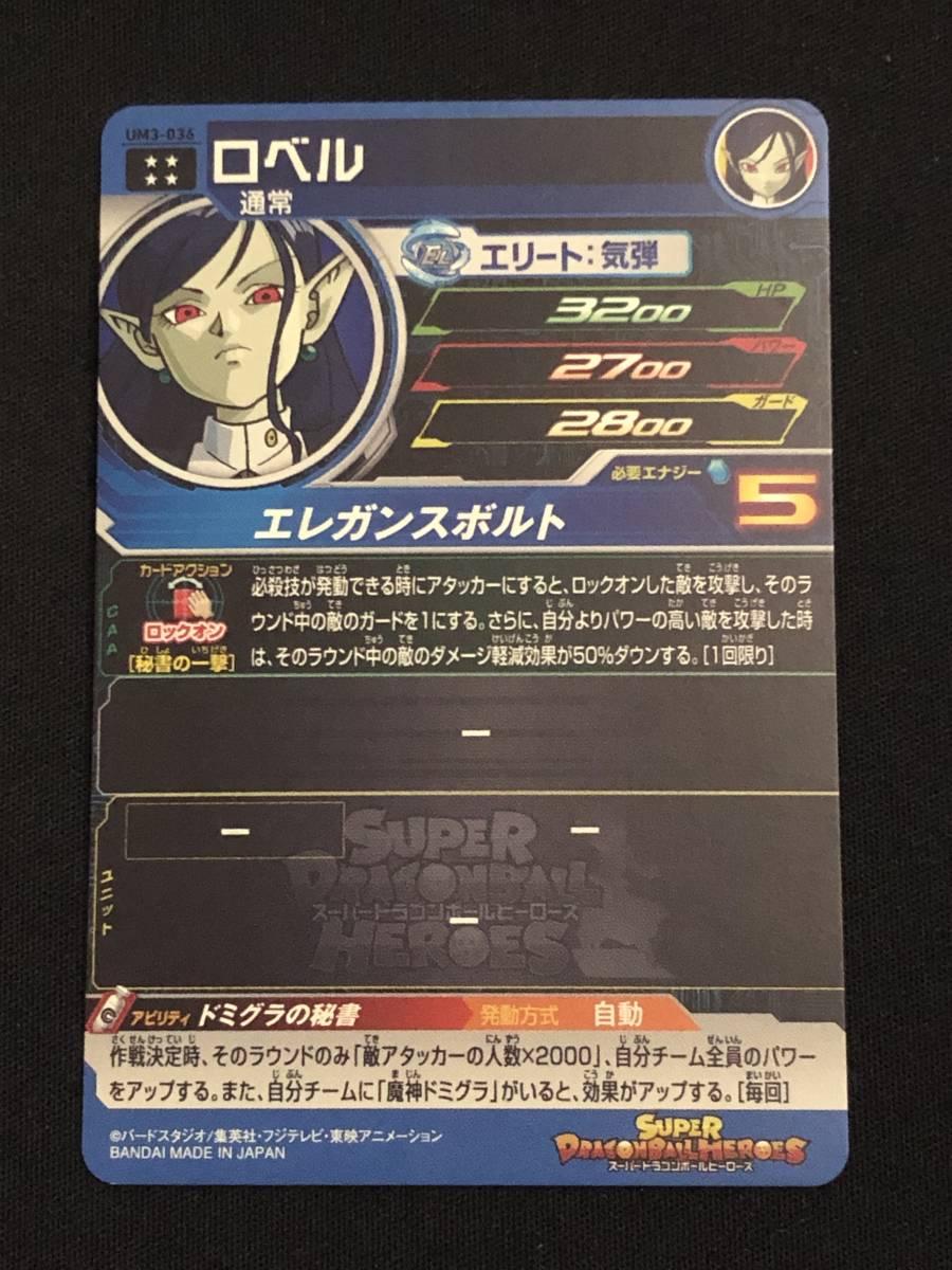 ドラゴンボールヒーローズ UM3-036 UR ロベル_画像2