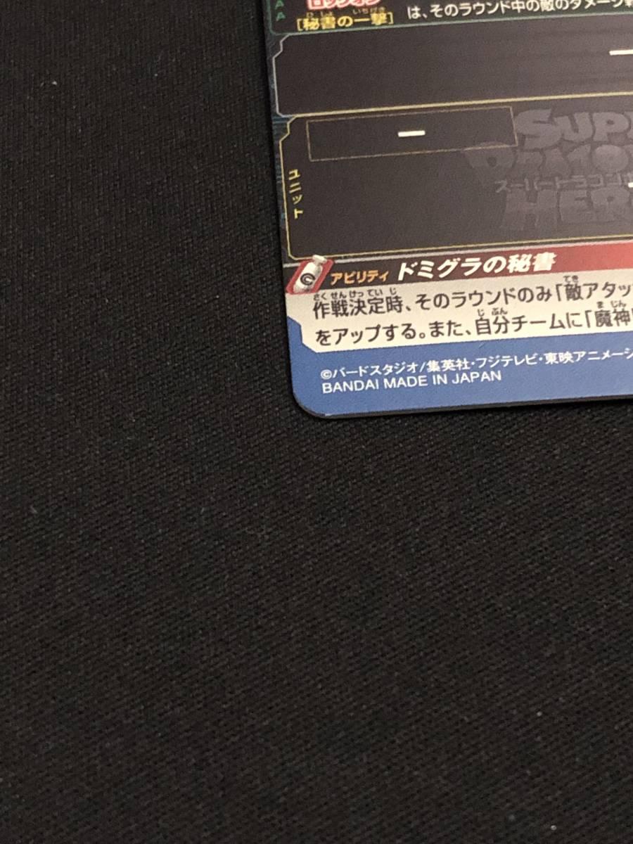 ドラゴンボールヒーローズ UM3-036 UR ロベル_画像3