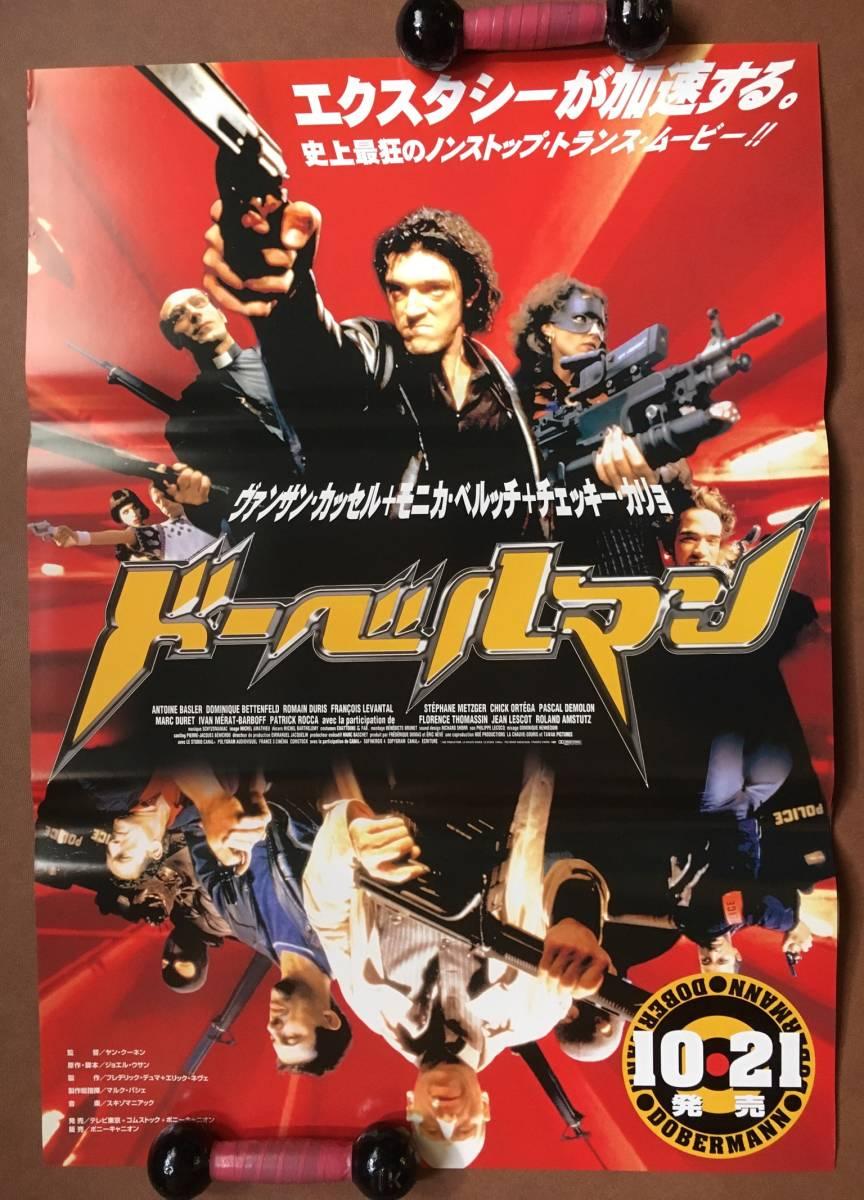 モニカ・ベルッチ『ドーベルマン』(1997年)ポスター☆非売品 ヴァンサン・カッセル_未使用状態です