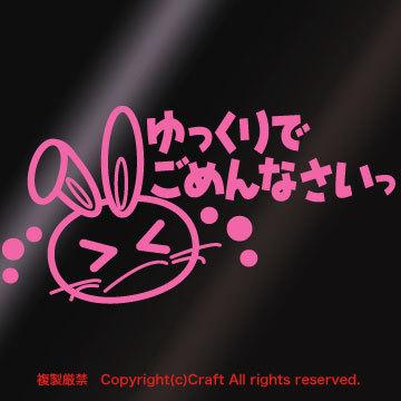 ゆっくりでごめんなさいっType-2☆うさぎ ステッカー(ライトピンク)..._画像1