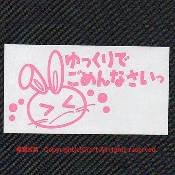 ゆっくりでごめんなさいっType-2☆うさぎ ステッカー(ライトピンク)..._画像2
