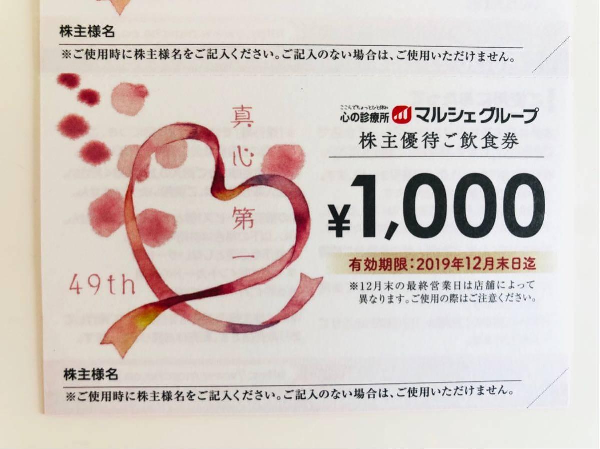 ☆.。.:*・マルシェ 株主優待1000円×15 15000円分 2019年12月末まで☆.。.:*・_画像3