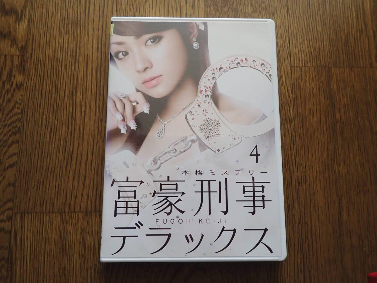 【レンタル版DVD】富豪刑事デラックス 4