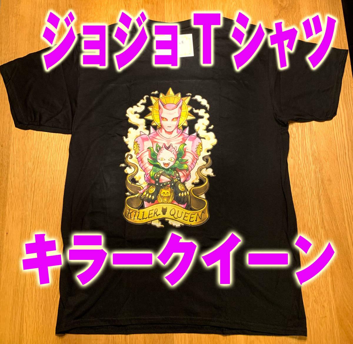吉良吉影 / キラークイーンTシャツ サイズL  ジョジョの奇妙な冒険