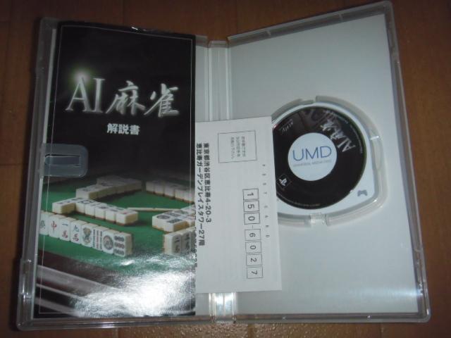中古 PSP AI麻雀 即決有 送料180円