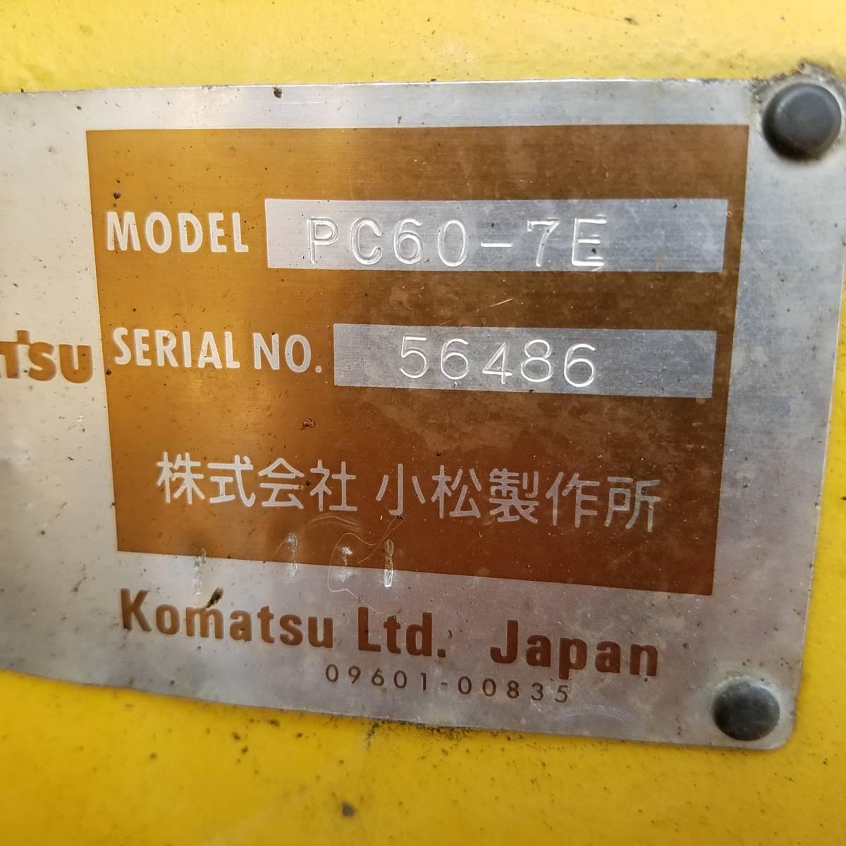 小松油圧ショベルPC60-7E(0.25M3)平成11年式(1999年)木材グラップル付き、新品リンク交換済み,メンテナンス整備済です。_画像10