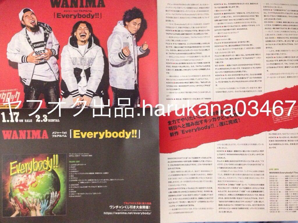 WANIMA  Everybody!!  ツタロック 見開き カレンダー ポスター  フライヤー 冊子 2部  インタビュー 非売品 TSUTAYA 2018年_画像2