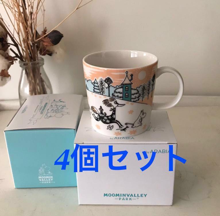 ★ ムーミンバレーパーク限定 マグカップ 4個セット The special Arabia Moominvalley Park mug マグ アラビア社製