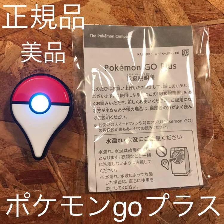 【美品】任天堂 Pokemon GO Plus ポケモンGOプラス ポケモン go プラス ゴプラ ポケゴー goプラス ポケモン ゴー プラス 【22】