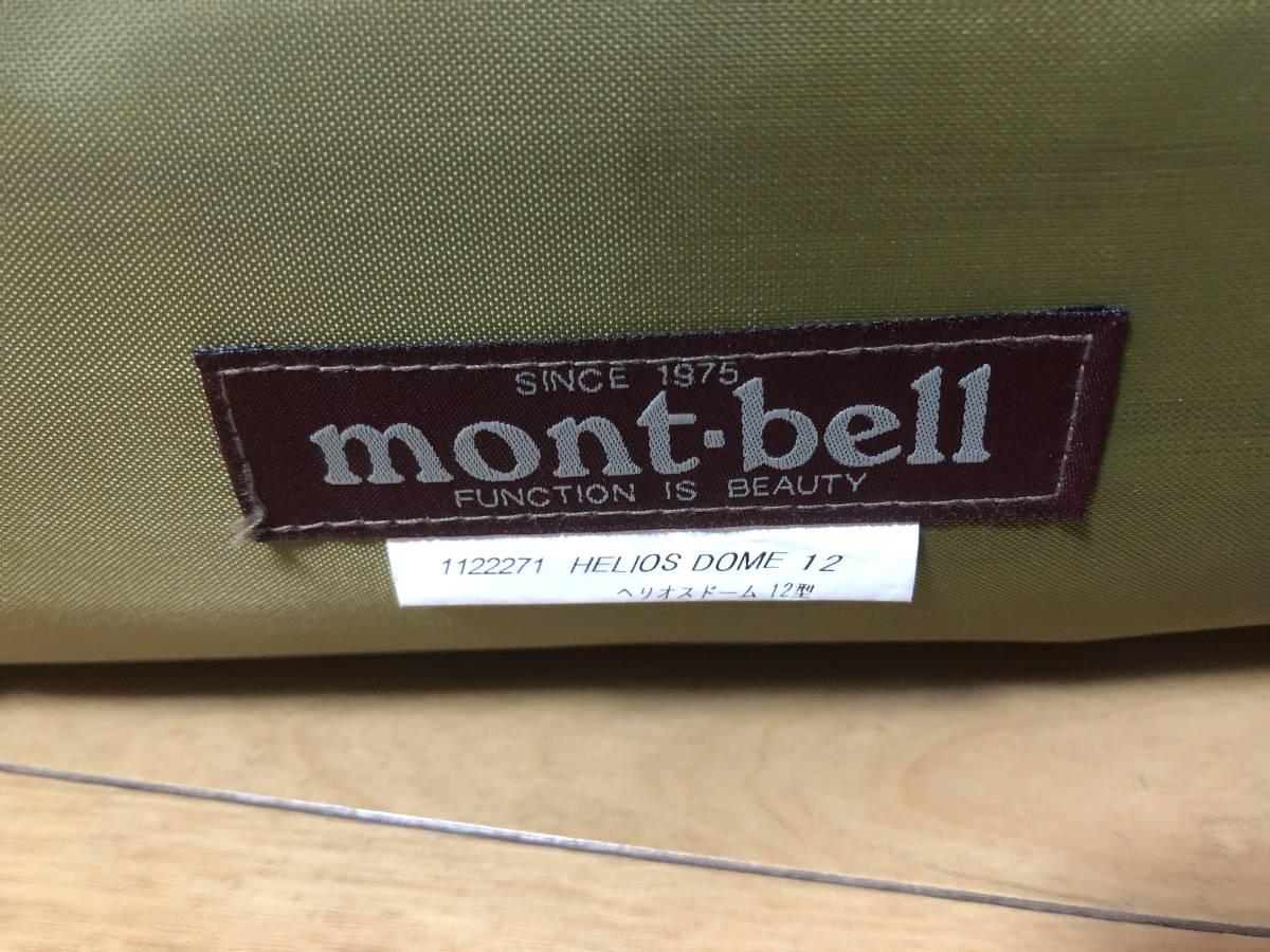 mont-bell モンベル ヘリオスドーム 12 マット、グランドシート付き!! レアです!!(ジオドーム、スペースステーション)_画像4