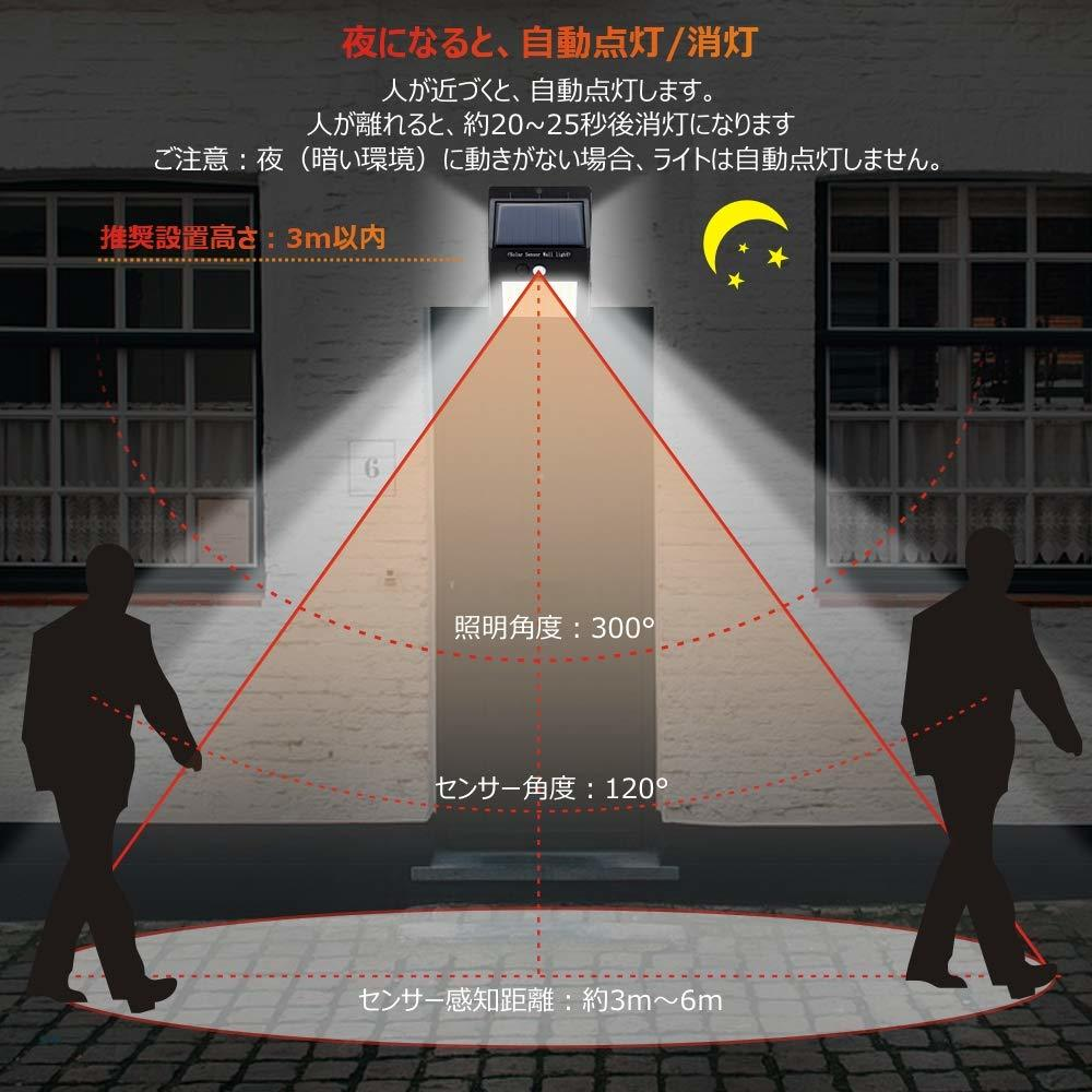 O447 新品 センサーライト 屋外 照明 ソーラー LED 人感センサー 防水 防犯ライト 太陽光発電 玄関 庭 駐車場 壁 照明 4個セット_画像4